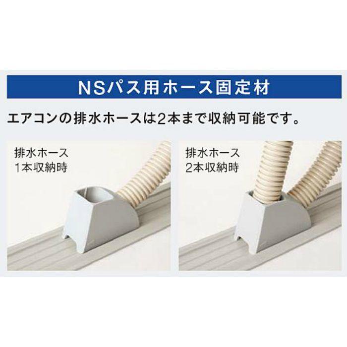 NSK113 エアコン室外機排水用溝材 NSパス用ホース固定材 内径=20.5mmφ 20個/ケース(瞬間接着剤3g×2個同梱)