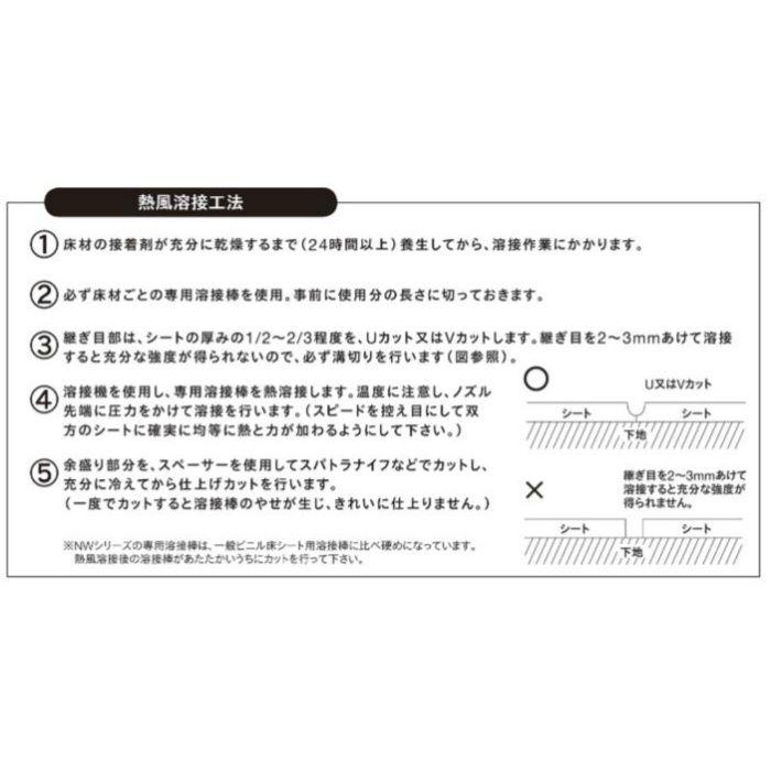 NSYO4812 溶接棒 50m/巻