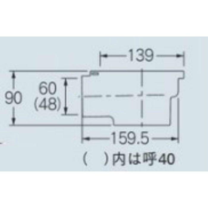 421-701-50 排水用耐熱トラップ(薄型)