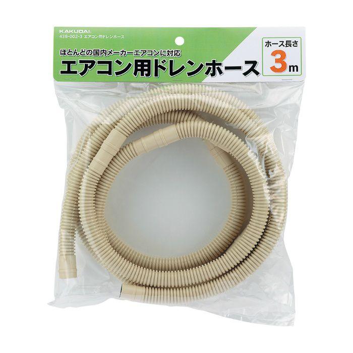 438-002-3 エアコン用ドレンホース