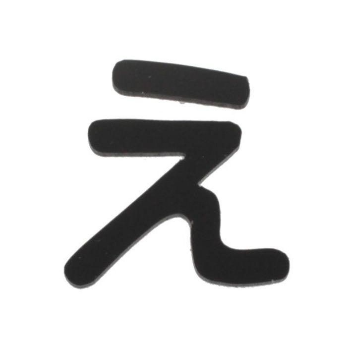 AB25B-エ アクリル切文字 黒