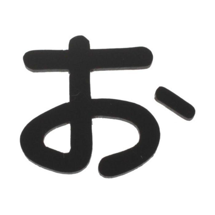 AB25B-オ アクリル切文字 黒