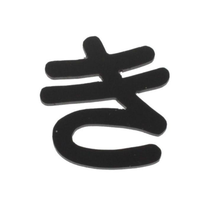 AB25B-キ アクリル切文字 黒