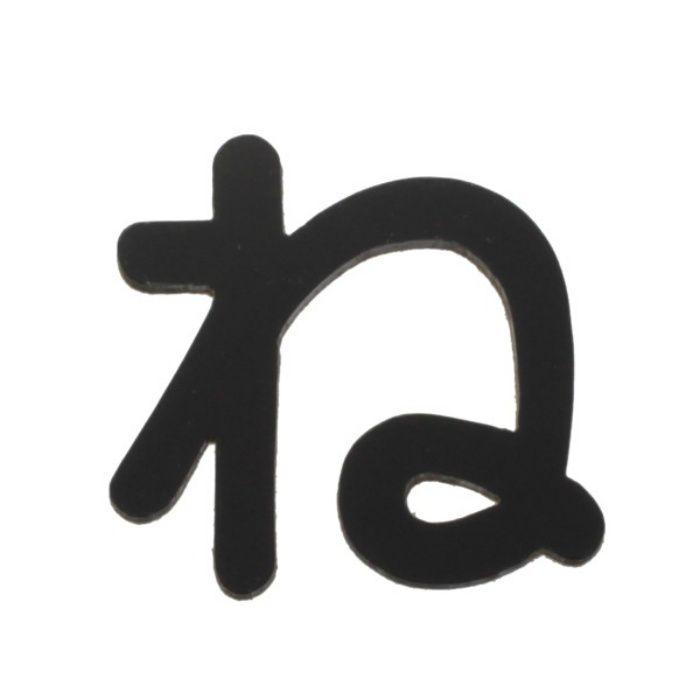 AB25B-ネ アクリル切文字 黒