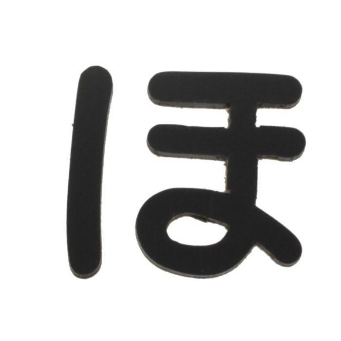 AB25B-ホ アクリル切文字 黒