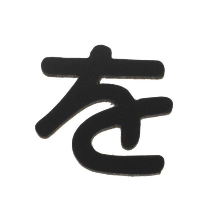 AB25B-ヲ アクリル切文字 黒