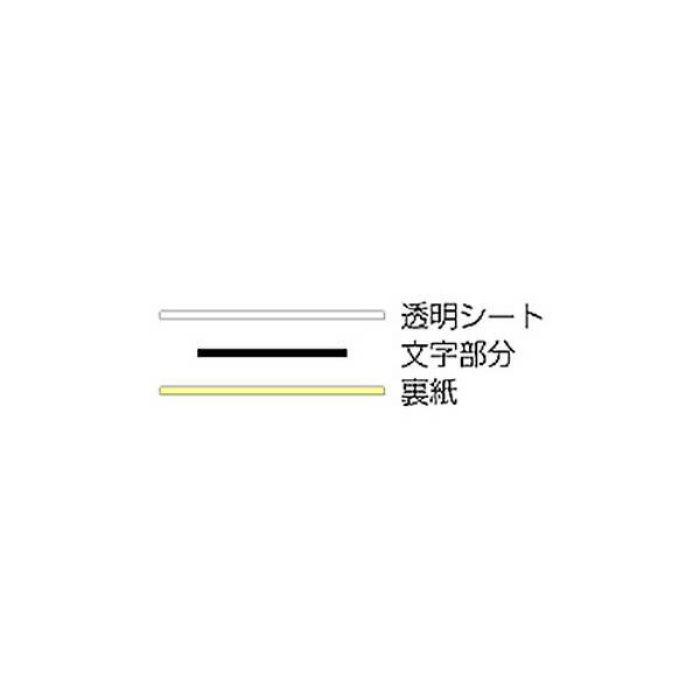 CL20B-0 キャリエーター(カットシート文字) 黒 天地20mm
