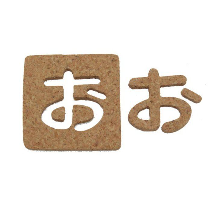 KB45-オ コルク抜き文字