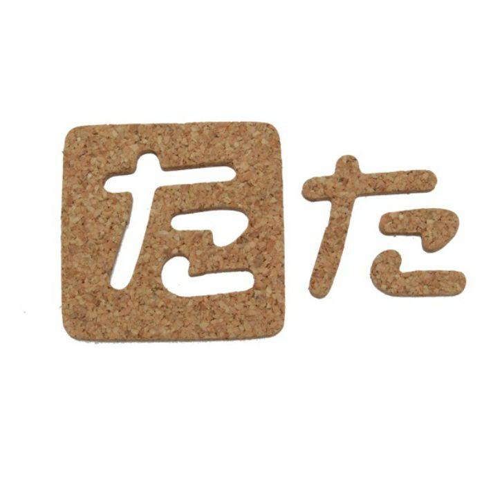 KB45-タ コルク抜き文字