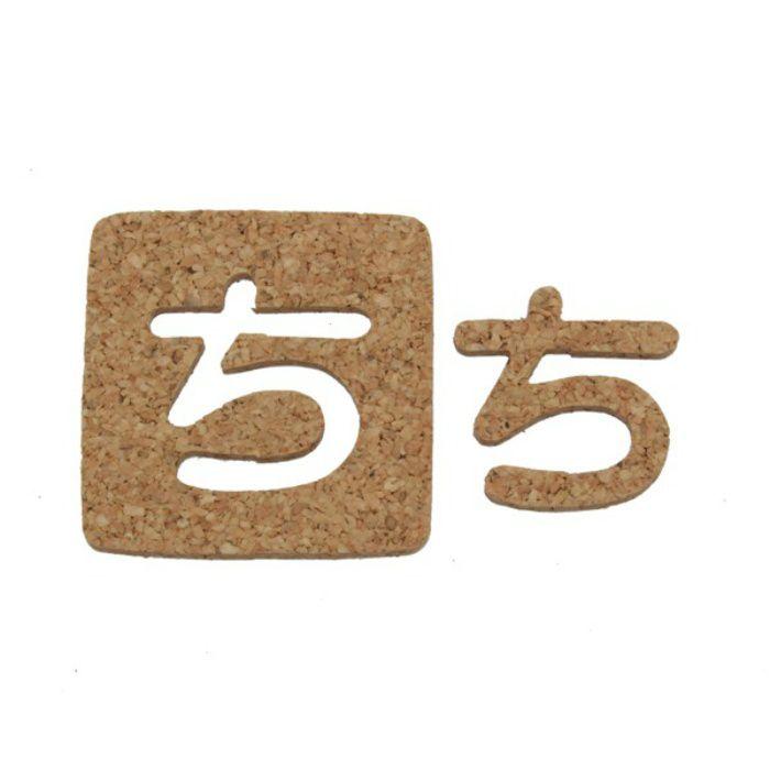 KB45-チ コルク抜き文字