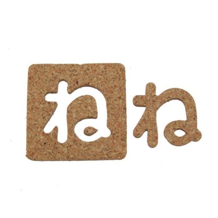 KB45-ネ コルク抜き文字