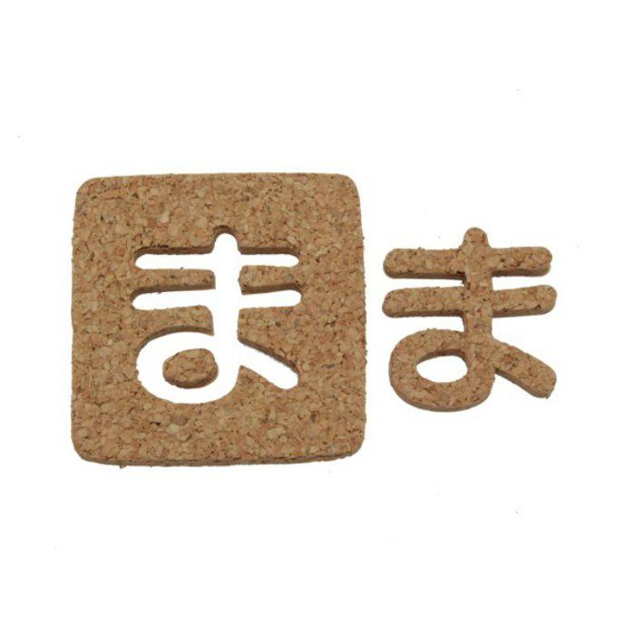 KB45-マ コルク抜き文字