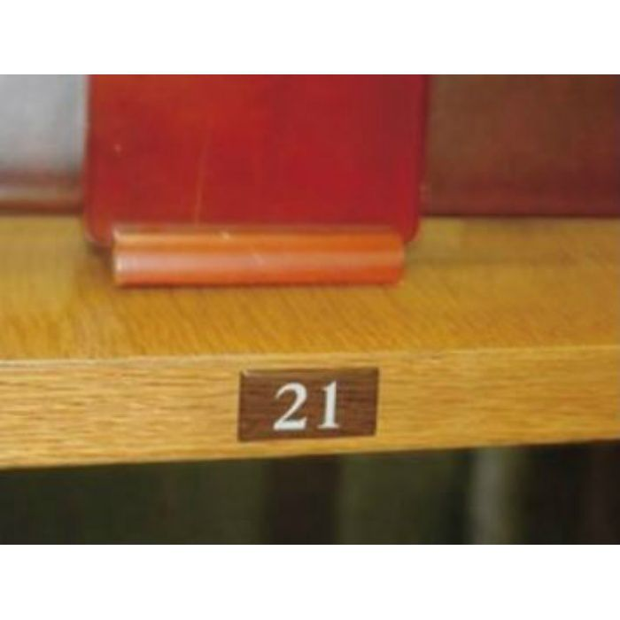 BJ24-12 クリスタルサイン テーブルナンバー オーク