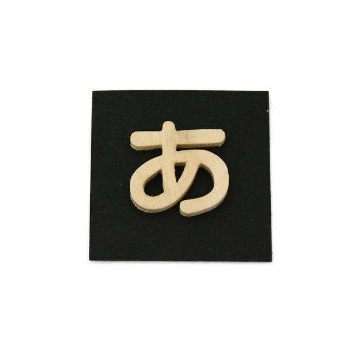 PSB25-ア 木製文字 天地25mm
