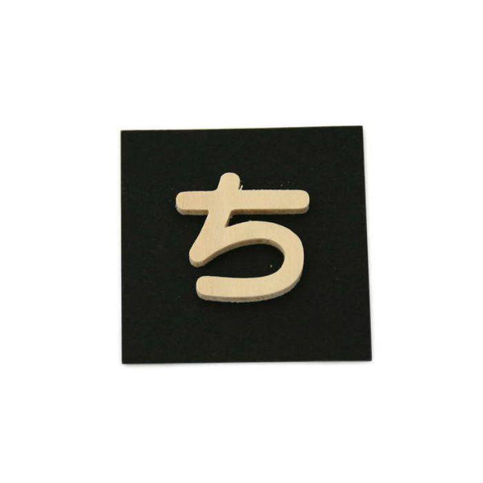 PSB25-チ 木製文字 天地25mm
