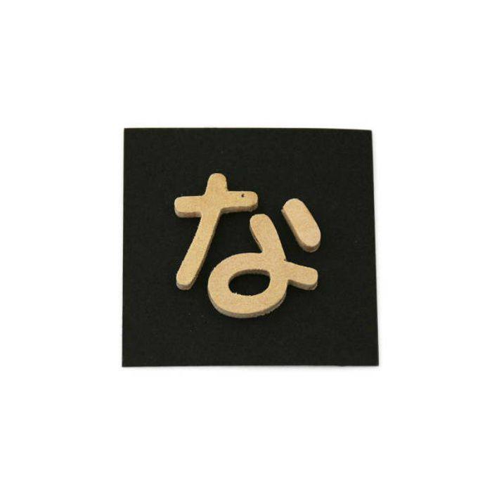 PSB25-ナ 木製文字 天地25mm