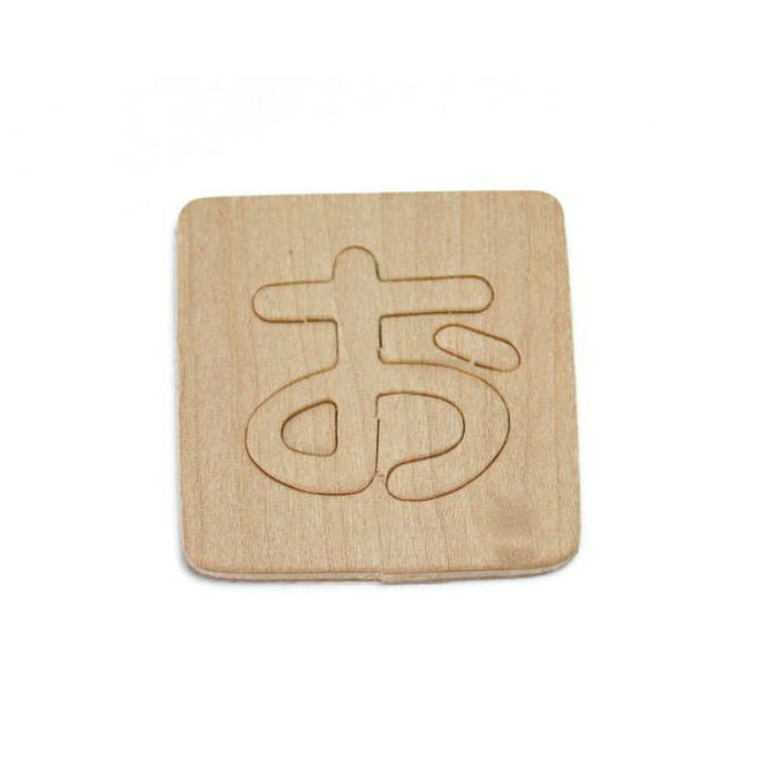SB45-オ 木製文字