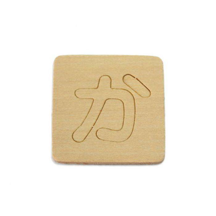 SB45-カ 木製文字