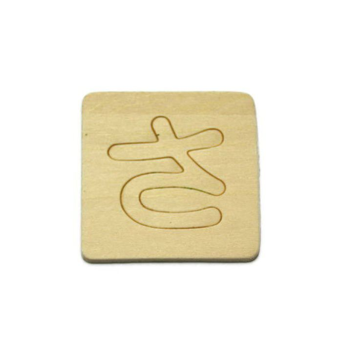 SB45-サ 木製文字