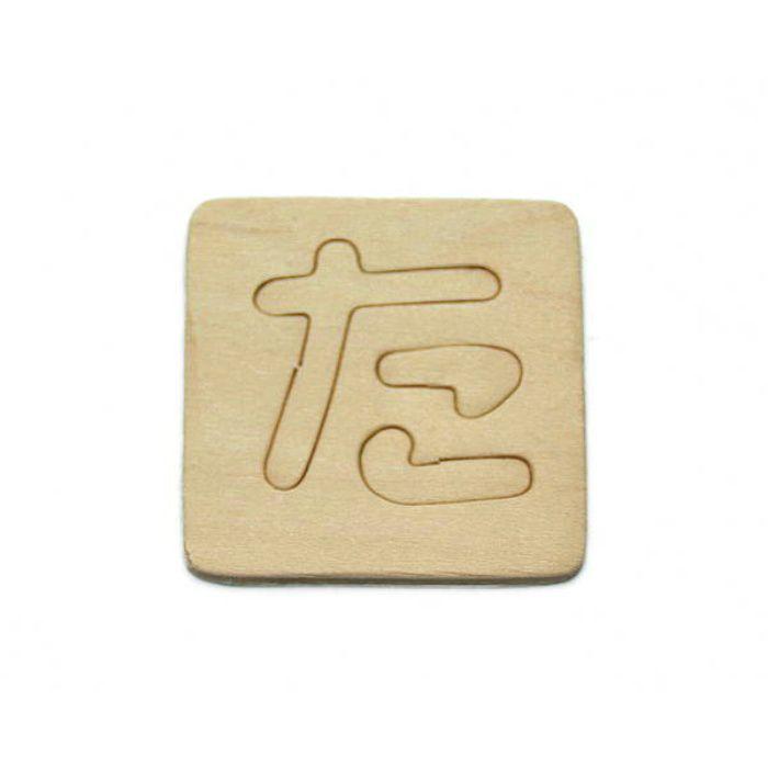 SB45-タ 木製文字