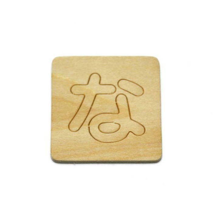 SB45-ナ 木製文字