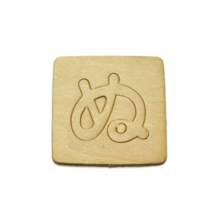 SB45-ヌ 木製文字