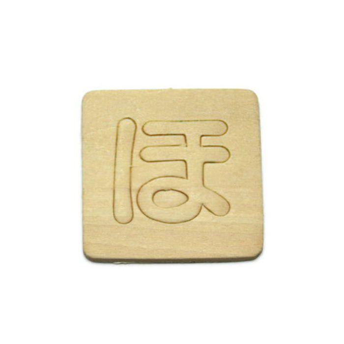 SB45-ホ 木製文字