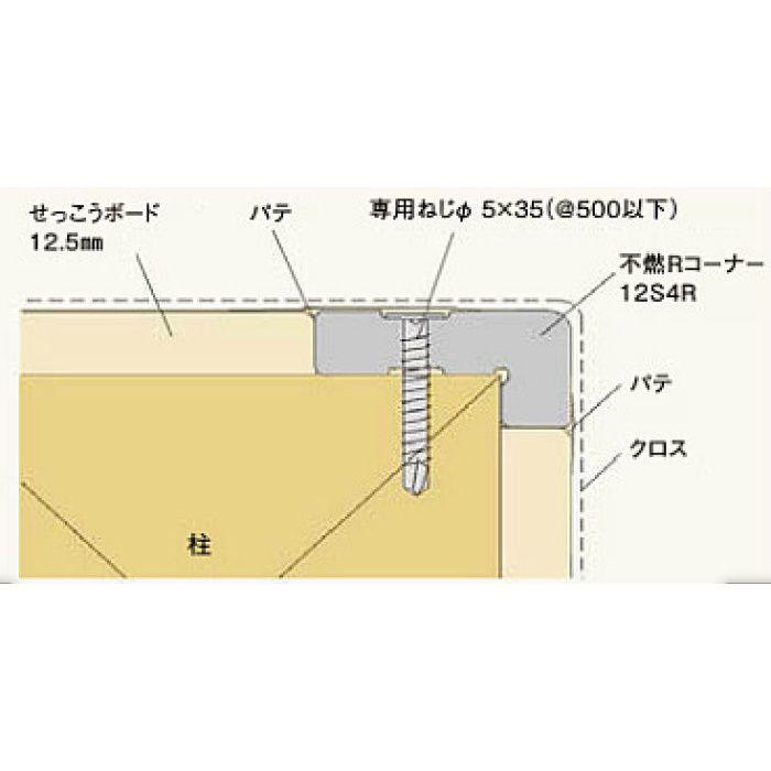 12S4R 不燃Rコーナー12S4R(12.5mm用) 2500mm【壁・床スーパーセール】