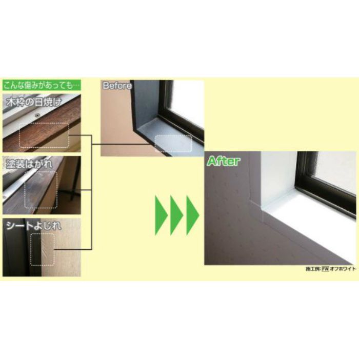 MDC1FW 居室窓枠カバー100 2200mm オフホワイト【壁・床スーパーセール】
