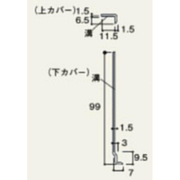 HBC2FW 幅木カバー 2200mm オフホワイト【壁・床スーパーセール】