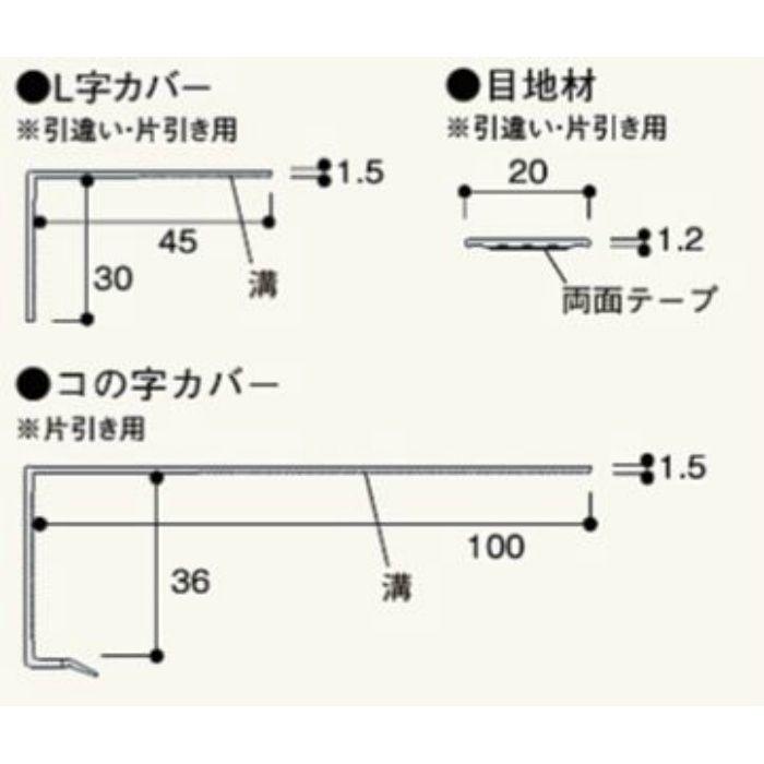 SCK2WBG 敷居カバー(片引き用) 2200mm ウッドベージュ