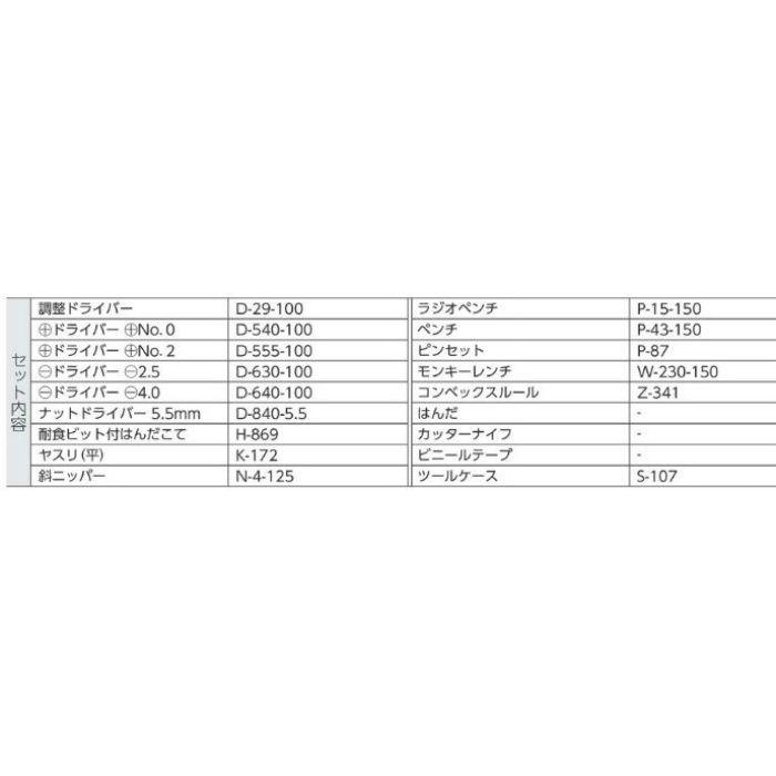 S-7 HOZAN 工具セット 16点セット