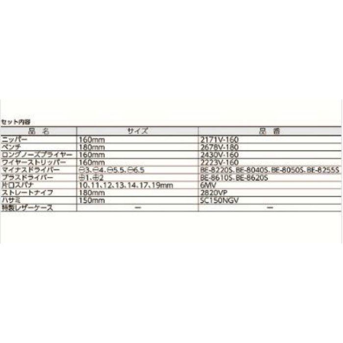 3045V-2 バーコ 1000V 絶縁工具セット 19点セット