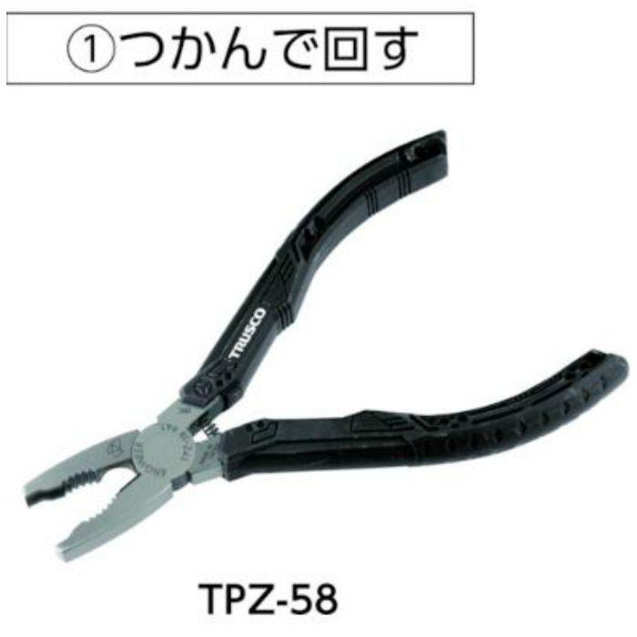 TNNS-5 TRUSCO なめたネジはずし工具セット 4点セット