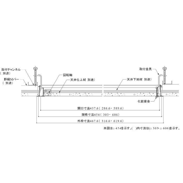 【アウトレット品】 HHSE-454W ホワイト ハイハッチ アルミ天井点検口 SEタイプ 454mm×454mm
