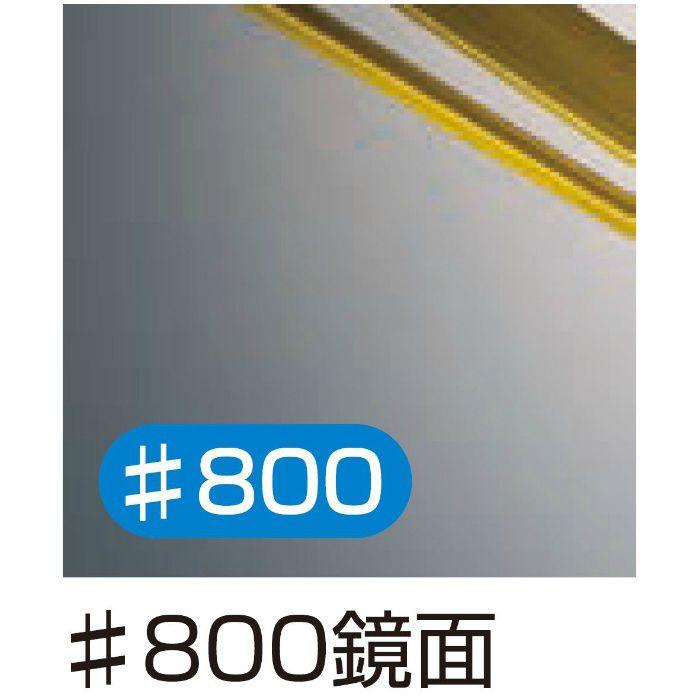 メタカラーSKW【準不燃】面材 SKW-100×2 ♯800鏡面