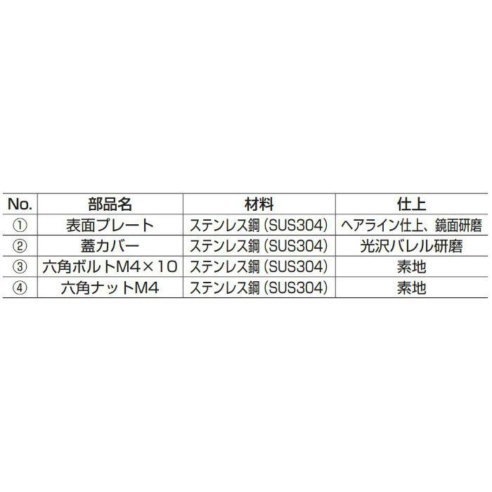 ステンレス鋼製埋込取手HH型 HH-FC-3M 100-012-109