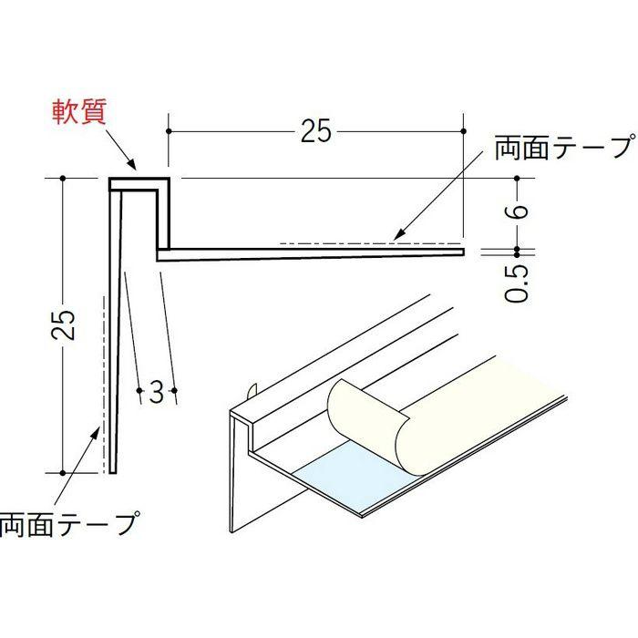 ペンキ・クロス下地材 入隅・天井廻り 吸震 ビニール IP-3 テープ付 ホワイト 3m  34091-2