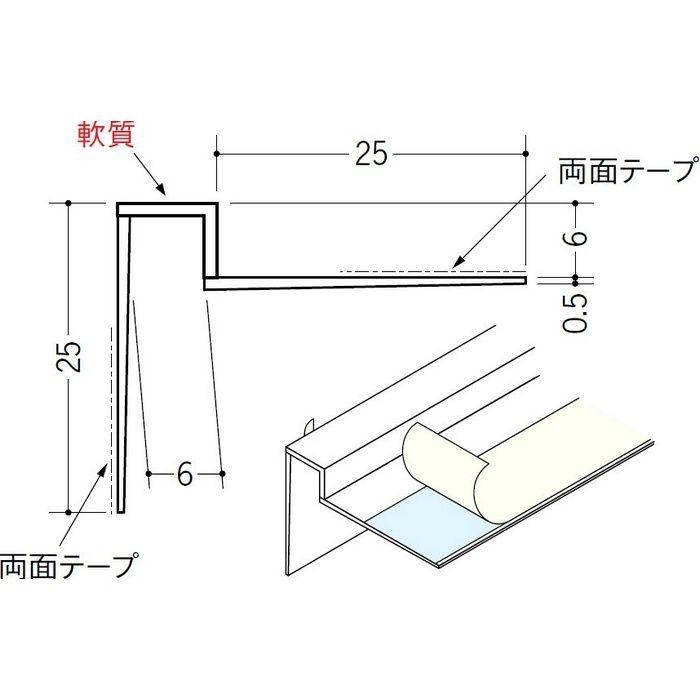 ペンキ・クロス下地材 入隅・天井廻り 吸震 ビニール IP-6 テープ付 ホワイト 3m  34092-2