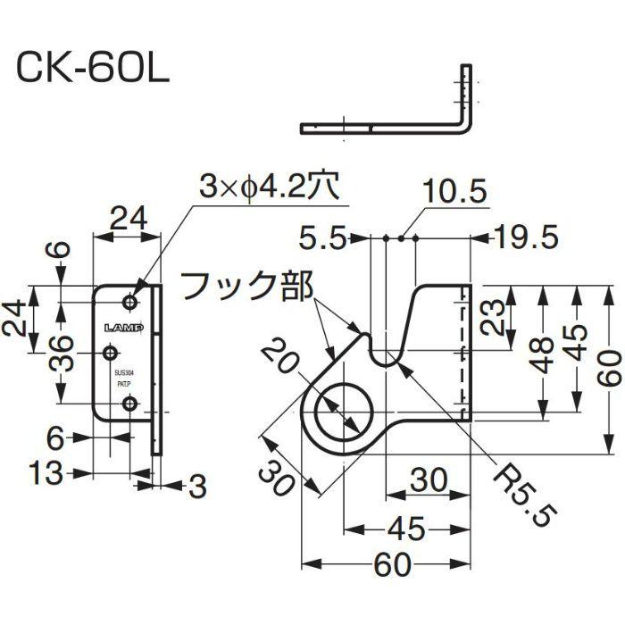 ランプ印ステンレス鋼製ハンガーフックCK型 CK-60L 110-020-260