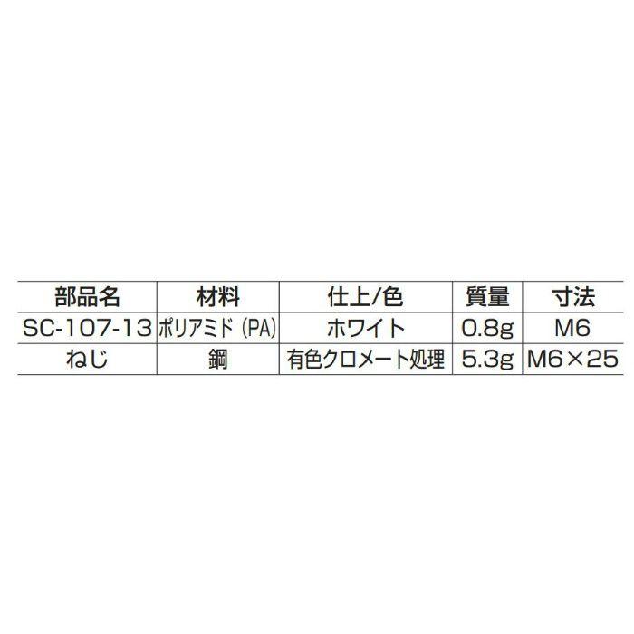 締結金具CF-201 CF-201W 1セット 120-041-130