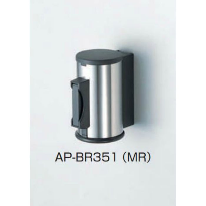 LAMP 壁面取付ベルトリールパーティション AP-BR351(MR)RD