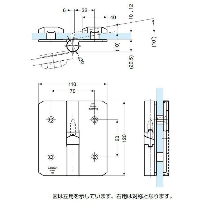 LAMP ステンレス鋼製ガラス吊元グラビィティー丁番 XL-GH05-120型 XL-GH05-120R 1セット 170-016-523