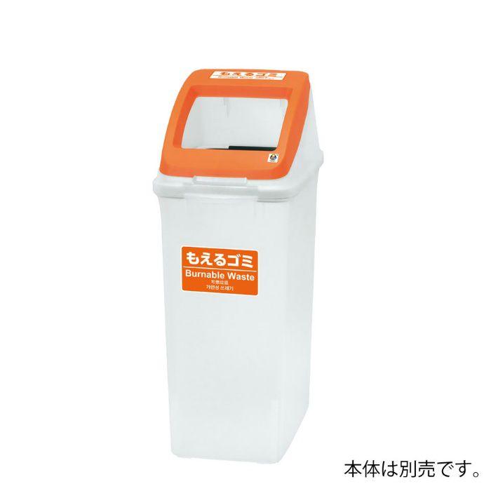 分別ペールCN50 フタ オープン オレンジ(もえるゴミ)