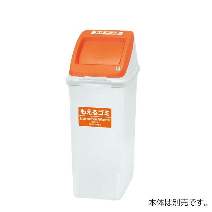 分別ペールCN50 フタ プッシュ オレンジ(もえるゴミ)