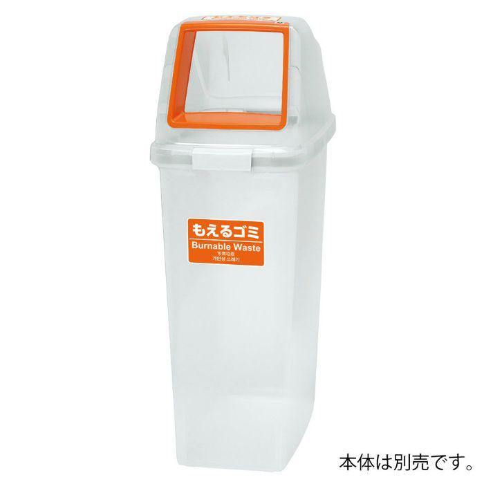 分別ペールCN70 フタ オープン オレンジ(もえるゴミ)