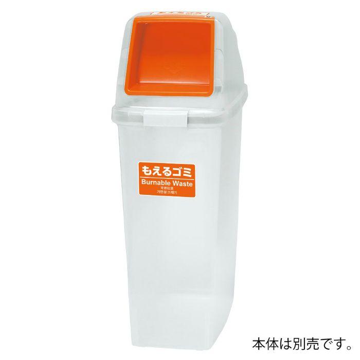 分別ペールCN70 フタ プッシュ オレンジ(もえるゴミ)