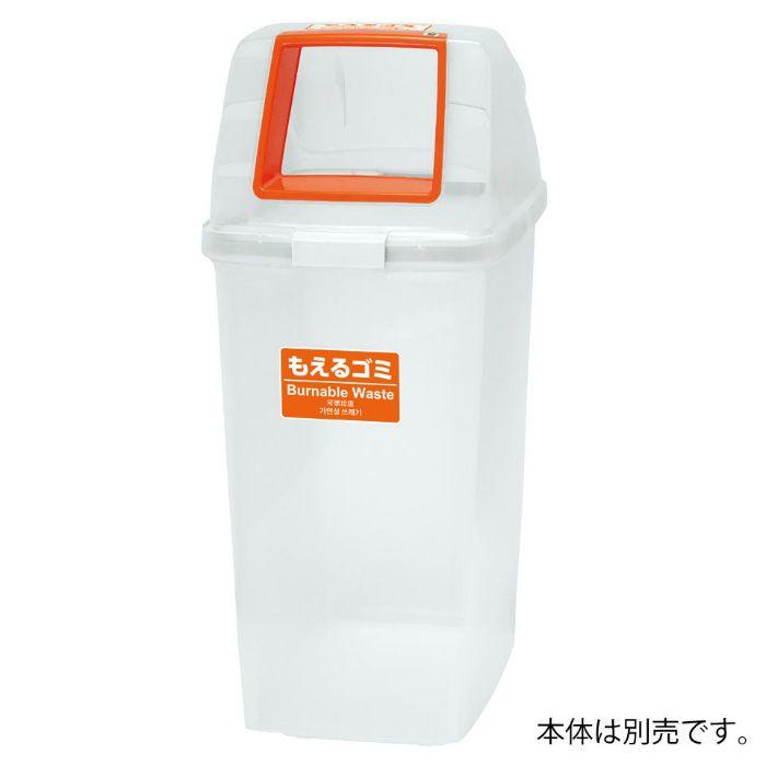 分別ペールCN90 フタ オープン オレンジ(もえるゴミ)