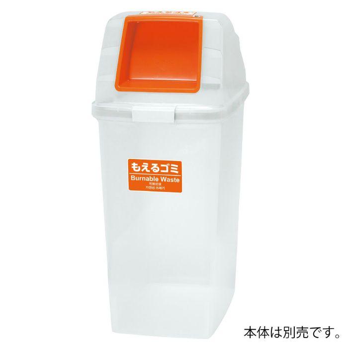 分別ペールCN90 フタ プッシュ オレンジ(もえるゴミ)