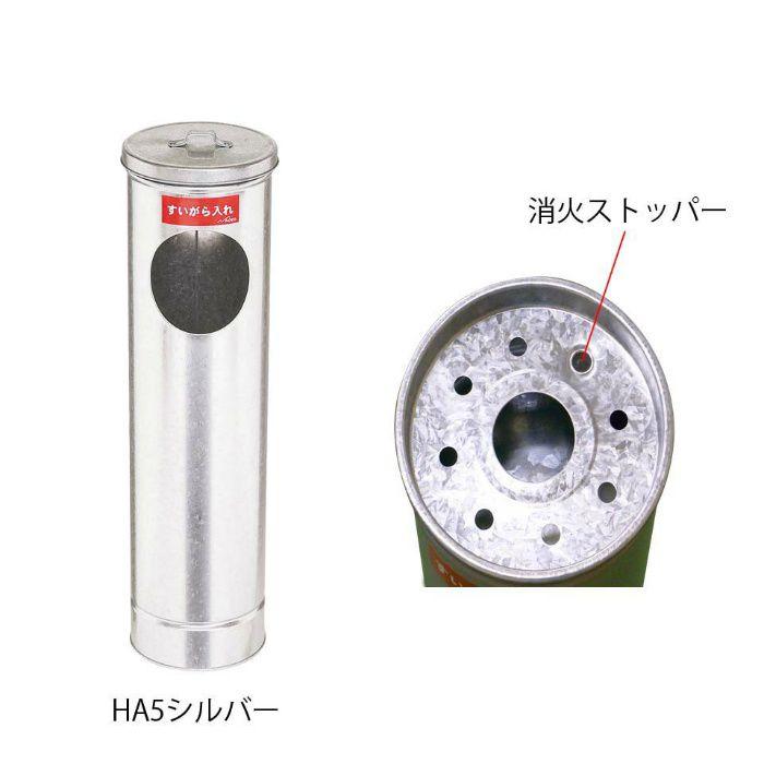 スタンド灰皿 HA5 シルバー 135×500H